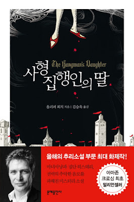 The Hangman s Daughter book cover
