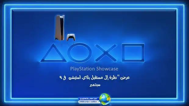 2021 PlayStation Showcase عرض نظرة إلى مستقبل PS5 في 9 سبتمبر