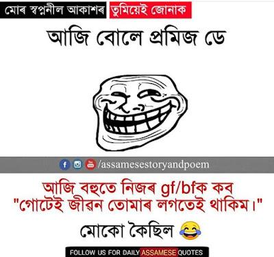Valentine Day Quotes Assamese   Assamese Meme