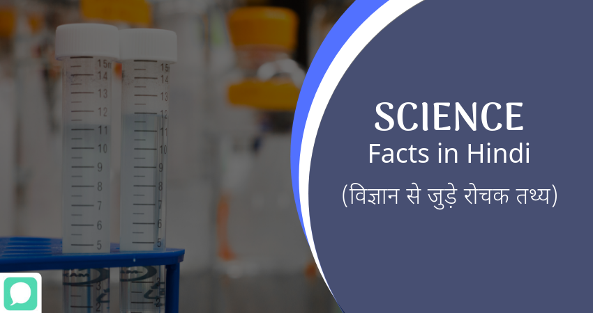 amazing science facts hindi