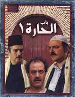 مشاهدة مسلسل باب الحارة 2006