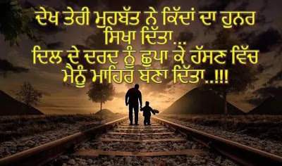 Punjabi Status on Yaari for Whatsapp or Facebook