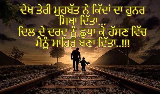 Punjabi Status on Yaari for Whatsapp or Facebook