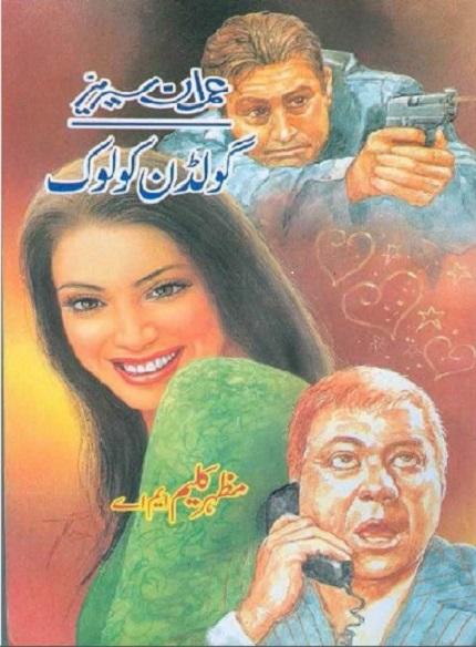 golden-coloc-novel-imran-series-download