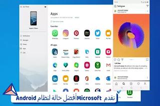 تقدم Microsoft أفضل حالة لنظام Android
