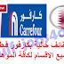 وظائف خالية بكارفور قطر بجميع الاقسام لكافة المؤهلات