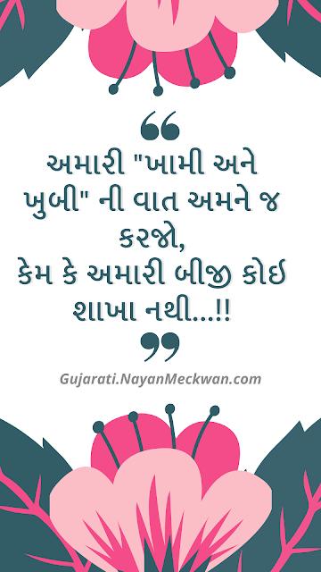 Gujarati suvichar images free download