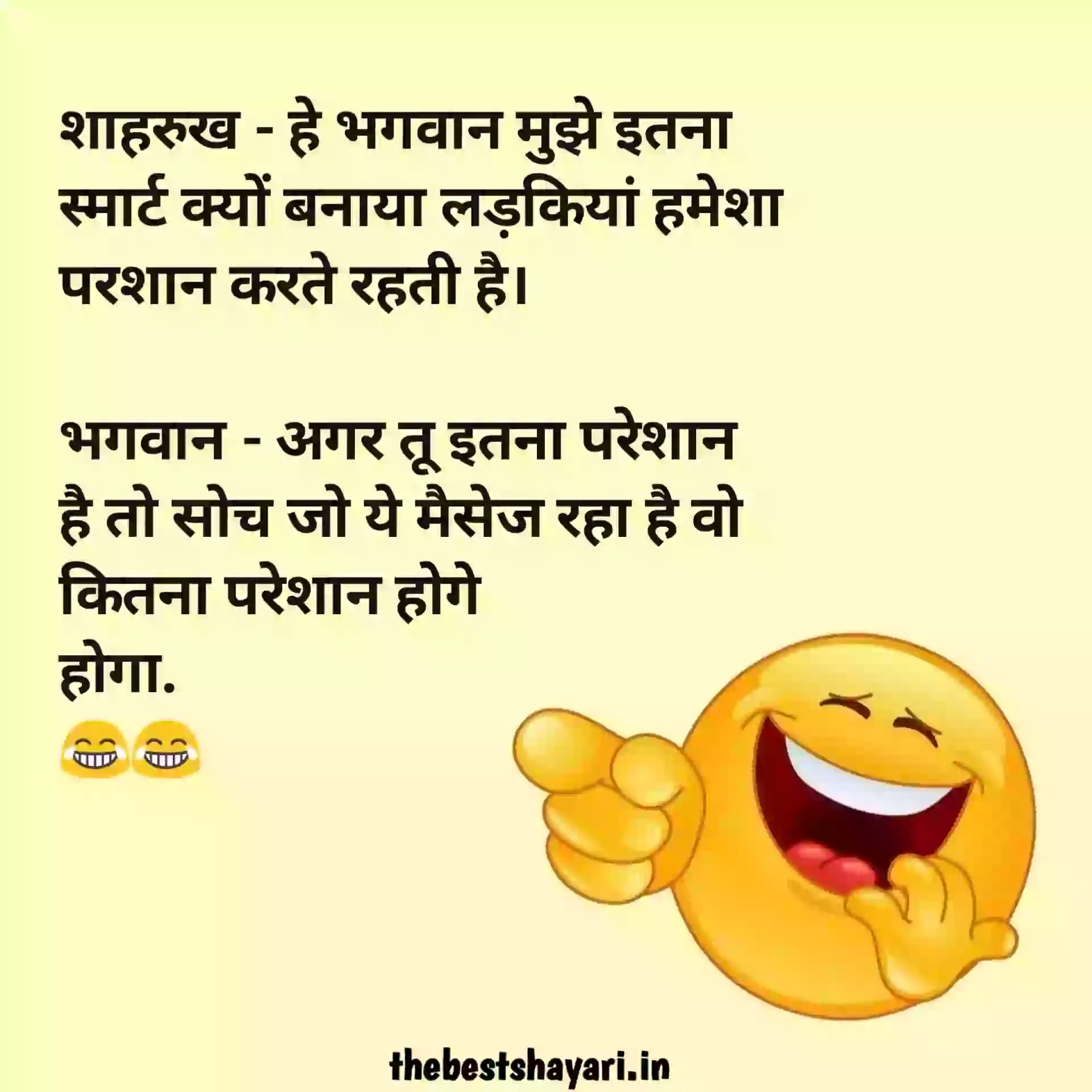 Hindi funny jokes latest