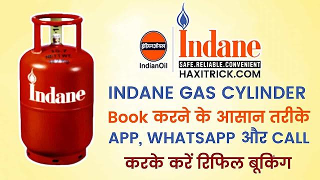 इंडेन गैस सिलेंडर कैसे बुक करें