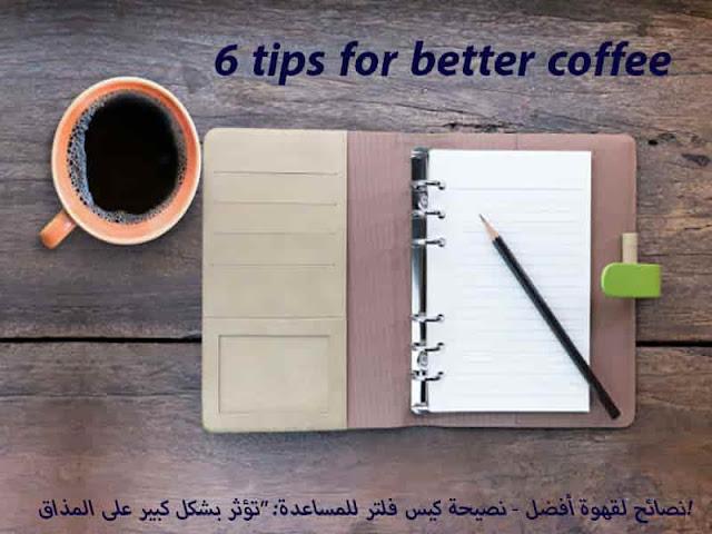 """6 نصائح لقهوة أفضل - نصيحة كيس فلتر للمساعدة: """"تؤثر بشكل كبير على المذاق""""!"""