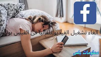الغاء تشغيل الفيديو تلقائيا فى الفيس بوك