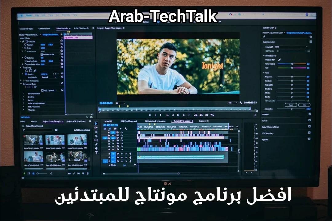 افضل برنامج مونتاج فيديو عربي للكمبيوتر 2020