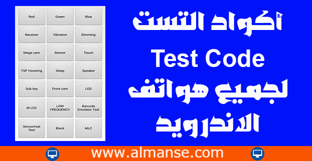 Test Code for all Android phones