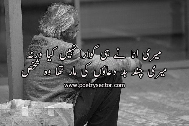 Khalil ur Rehman Qamar Poetry