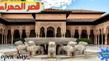 قصر الحمراء يحكي تاريخ الأندلس الشامخ