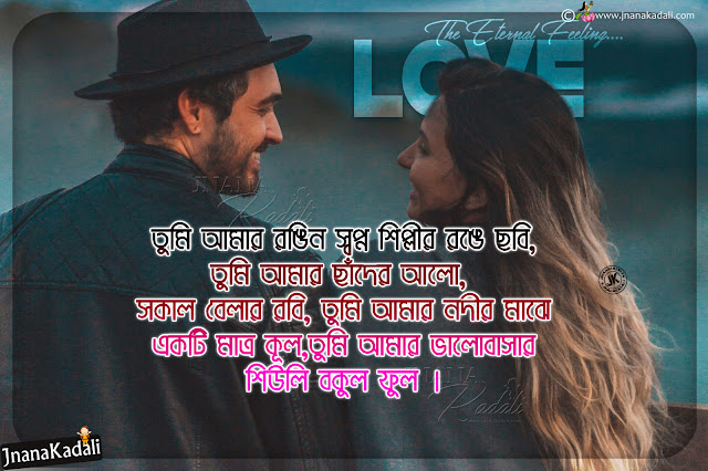 bengla love messages, love couple hd wallpapers with bengali love messages, love quotes in bengali