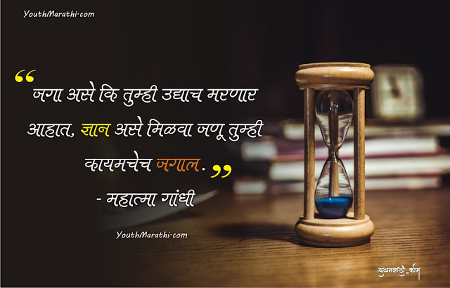 mahatma Gandhi Quotes in Marathi about Positive Attitude