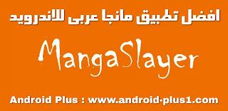 تحميل تطبيق مانجا سلاير Manga Slayer افضل برنامج لقرائة وتنزيل المانجا بالعربي مجانا للاندرويد