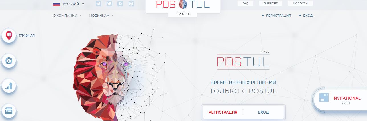 Мошеннический сайт postul-trade.com/ru – Отзывы, развод, платит или лохотрон? Информация