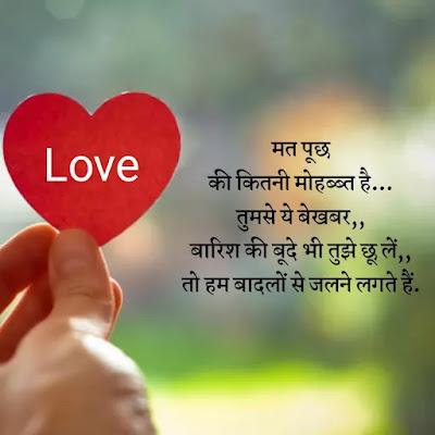Attitude Love Quotes in Hindi