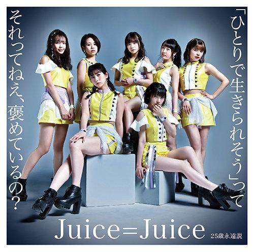 "Juice=Juice - ""Hitori de Ikiraresou"" tte Sore tte Nee, Homete Iru no?"