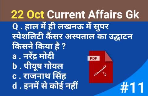 Daily drishti ias current affairs gk in hindi