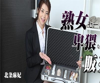 WatchMaki Houjyo 1090