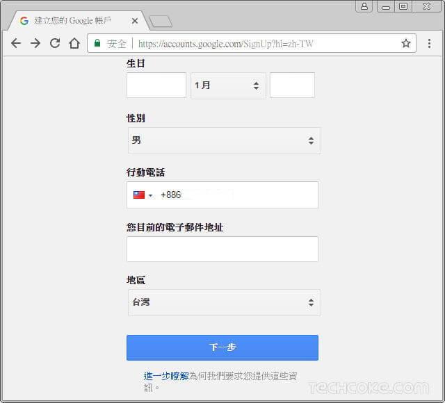 註冊申請 Google 帳戶,建立取得 Gmail 帳號_102