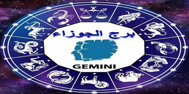 gemini,التوافق بين الابراج,مشاهير,عيوب,مميزات,برج الجوزاء