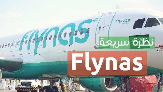 طيران ناس السعودي - عروض وأسعار وحجز تذاكر  طيران
