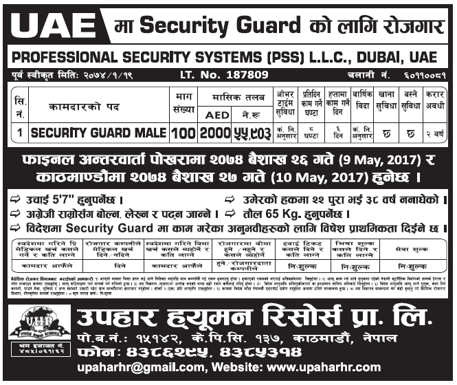 Jobs in UAE for Nepali, Salary Rs 55,903