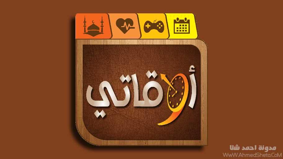 تحميل تطبيق أوقاتي Awqati للأندرويد 2019 | أفضل تطبيق لمعرفة مواقيت الصلاة والأذكار والقرآن الكريم