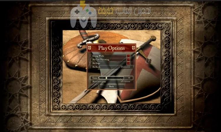 تحميل لعبة صلاح الدين 1 للكمبيوتر باللهجة العربية