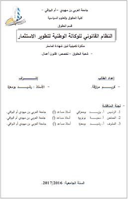 مذكرة ماستر: النظام القانوني للوكالة الوطنية لتطوير الاستثمار PDF