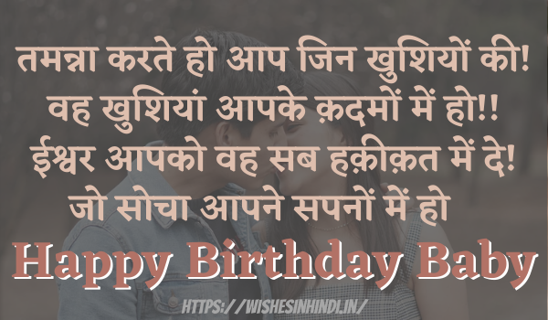 Happy Birthday Wishes In Hindi For Girlfriend