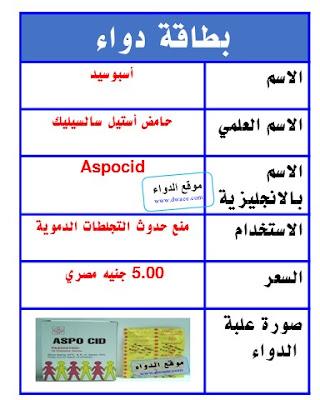 أسبوسيد Aspocid أقراص للمضغ