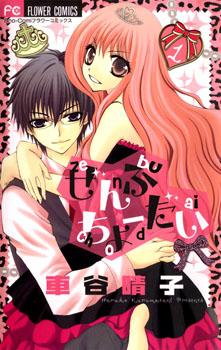 Zenbu Chodai Manga