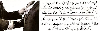 Interesting Story against CEO Health Gujranwala