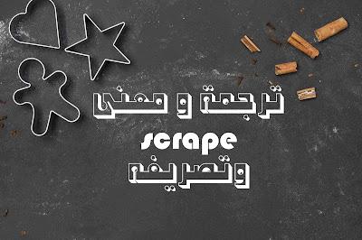 ترجمة و معنى scrape وتصريفه