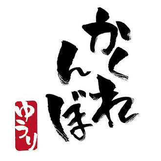 [Lirik+Terjemahan] Yuuri - Kakurenbo (Petak Umpet) / Hide and Seek