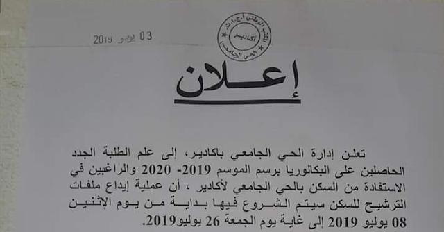 التسجيل بالحي الجامعي برسم السنة الجامعية 2019-2020