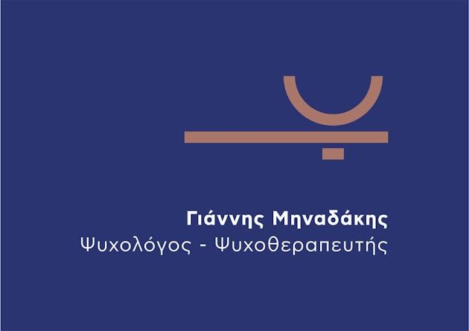 Ψυχολόγος-Ψυχοθεραπευτής Ηράκλειο | Ιωάννης Μηναδάκης Ψυχολόγος-Ψυχοθεραπευτής Ηράκλειο