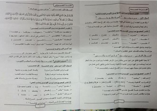 امتحان اللغة العربية محافظة المنيا للصف الثالث الاعدادى الترم الثاني 2018