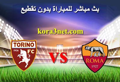 مباراة روما وتورينو بث مباشر