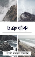 Chakravak by Kazi Nazrul Islam