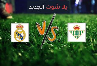 نتيجة مباراة ريال مدريد وريال بيتيس اليوم السبت بتاريخ 26-09-2020 الدوري الاسباني