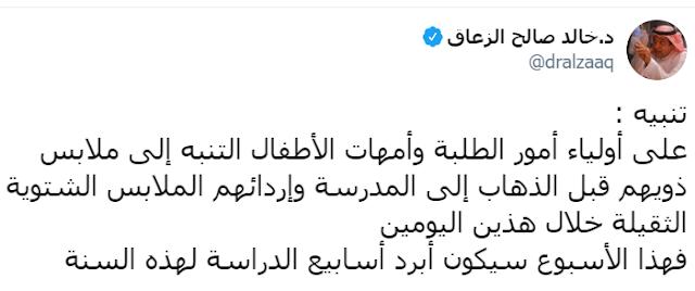 الطقس في السعودية هذا الاسبوع