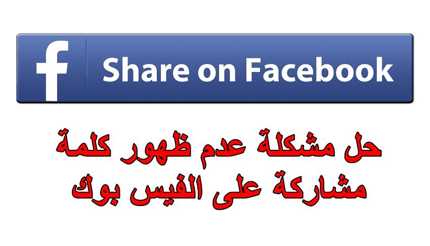 حل مشكلة عدم ظهور كلمة مشاركة على الفيس بوك