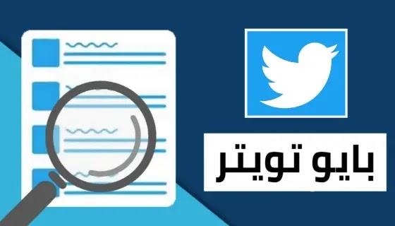 بايوات تويتر حصرية 2021 بايو تويتر فخم