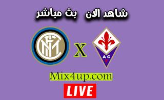 مشاهدة مباراة انتر ميلان وفيورنتينا بث مباشر اليوم 22-07-2020 الدوري الايطالي